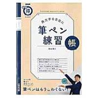 筆ペン練習帳 美文字を自在に  /NHK出版/青山浩之