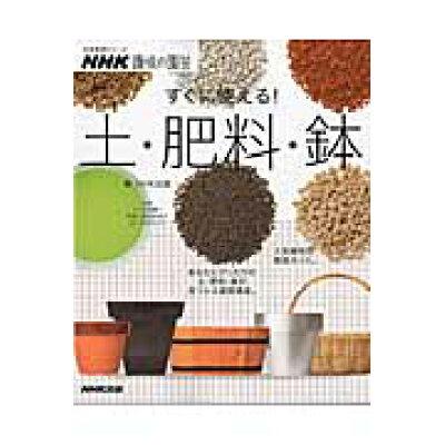 すぐに使える!土・肥料・鉢   /NHK出版/NHK出版