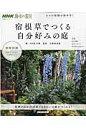 宿根草でつくる自分好みの庭 4つの役割が決め手!  /NHK出版/NHK出版