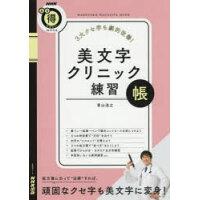 3大クセ字も劇的改善!美文字クリニック練習帳   /NHK出版/青山浩之