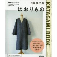 月居良子のはおりもの そのまま切って使える型紙BOOK  /NHK出版/月居良子