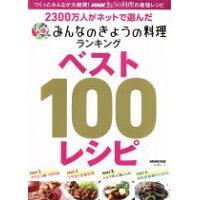 2300万人がネットで選んだみんなのきょうの料理ランキングベスト100レシピ   /NHK出版