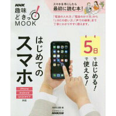 5日ではじめる!5日で使える!はじめてのスマホ   /NHK出版/NHK出版