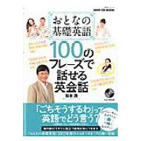 おとなの基礎英語100のフレ-ズで話せる英会話   /NHK出版/松本茂(コミュニケ-ション教育学)