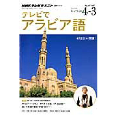NHKテレビテレビでアラビア語  2014年度4~3 /NHK出版