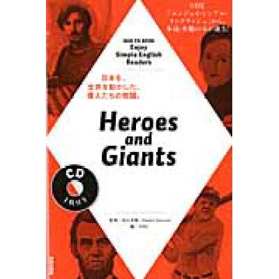 Heroes and Giants   /NHK出版/日本放送協会