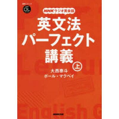 NHKラジオ英会話英文法パーフェクト講義 音声DL BOOK 上 /NHK出版/大西泰斗