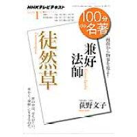 100分de名著 NHKテレビテキスト 2012年1月 /NHK出版/日本放送協会
