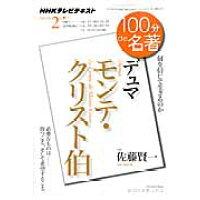 100分de名著 NHKテレビテキスト 2013年2月 /NHK出版