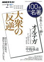 オルテガ大衆の反逆 多数という「驕り」  /NHK出版/日本放送協会