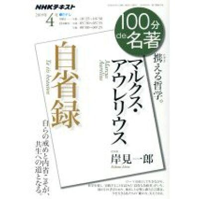 マルクス・アウレリウス 自省録 携える哲学。 2019年4月 /NHK出版/日本放送協会