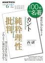 カント 純粋理性批判 理性が孕む危うさ  /NHK出版/日本放送協会