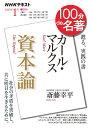 カール・マルクス『資本論』   /NHK出版/斎藤幸平