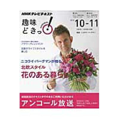 ニコライ・バ-グマンが贈る北欧スタイル花のある暮らし NHK趣味どきっ!  /NHK出版/日本放送協会