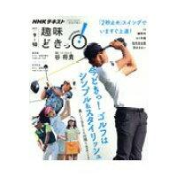 今どきっ!ゴルフはシンプル&スタイリッシュ 美しくなることは強くなること  /NHK出版