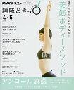 体の中からキレイになる!美筋ボディーメソッド   /NHK出版