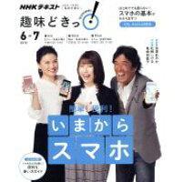簡単!便利!いまからスマホ   /NHK出版