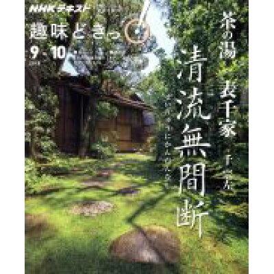 茶の湯表千家清流無間断   /NHK出版/千宗左(15世)