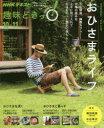 おひさまライフ   /NHK出版/日本放送協会