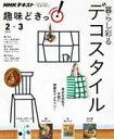 暮らし彩るデコスタイル   /NHK出版/日本放送協会