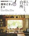 人と暮らしと、台所   /NHK出版