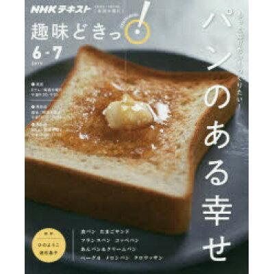 もっと知りたい!つくりたい!パンのある幸せ   /NHK出版
