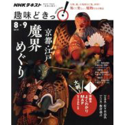京都・江戸魔界めぐり   /NHK出版/佐々木高弘