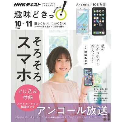そろそろスマホ   /NHK出版/池澤あやか