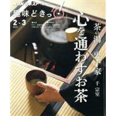茶の湯裏千家心通わすお茶   /NHK出版/日本放送協会