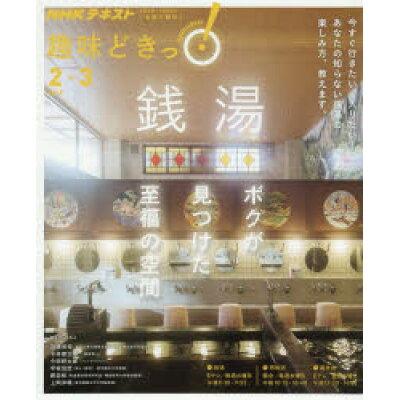 銭湯 ボクが見つけた至福の空間  /NHK出版