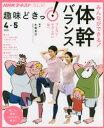 みんなができる!体幹バランス ブレない・ケガしない体へ  /NHK出版/木場克己