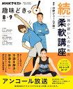 続・体が硬い人のための柔軟講座   /NHK出版/中野ジェームズ修一