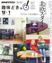 ステイホームを心地よく・・・ぬくもりの北欧スタイル   /NHK出版/行正り香