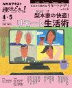 梨本家の快適!リモート生活術   /NHK出版/中山隆