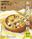 お弁当大百科 伝統と革新!すぐ使える  /NHK出版/渡辺あきこ