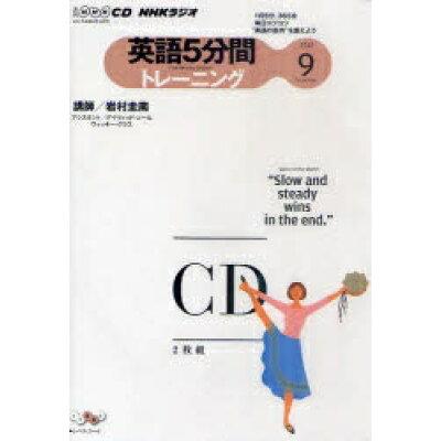 NHKラジオ英語5分間トレ-ニング  9月号 /NHK出版