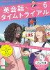 NHK CD ラジオ 英会話タイムトライアル 2021年6月号