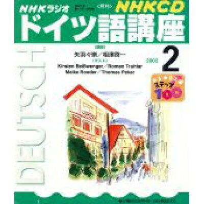 NHKラジオドイツ語講座 2002 2