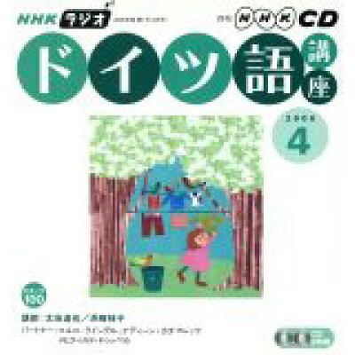 NHKラジオドイツ語講座CD  2006年4月号 /NHK出版