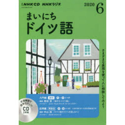 NHKラジオまいにちドイツ語  6月号 /NHK出版