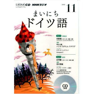NHKラジオまいにちドイツ語  11月号 /NHK出版