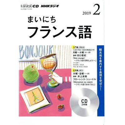 NHKラジオまいにちフランス語  2月号 /NHK出版