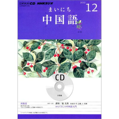 NHKラジオまいにち中国語  12月号 /NHK出版
