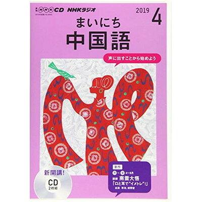NHKラジオまいにち中国語  4月号 /NHK出版