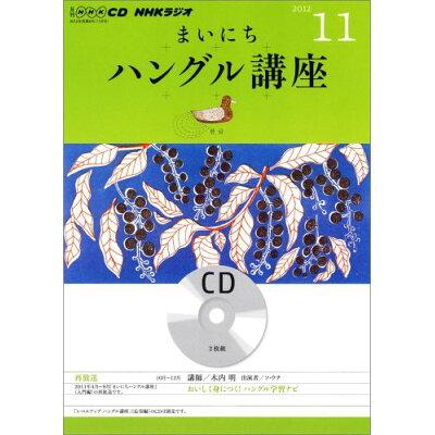 NHKラジオまいにちハングル講座  11月号 /NHK出版