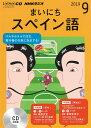 NHKラジオまいにちスペイン語  9月号 /NHK出版