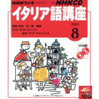 NHKラジオイタリア語講座 2004 8