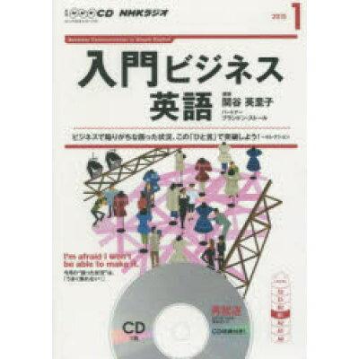 NHKラジオ入門ビジネス英語  1月号 /NHK出版