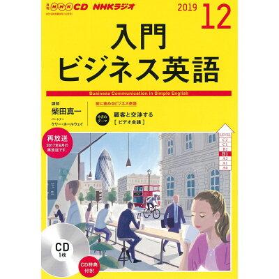 NHKラジオ入門ビジネス英語  12月号 /NHK出版