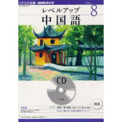 NHKラジオレベルアップ中国語  8月号 /NHK出版